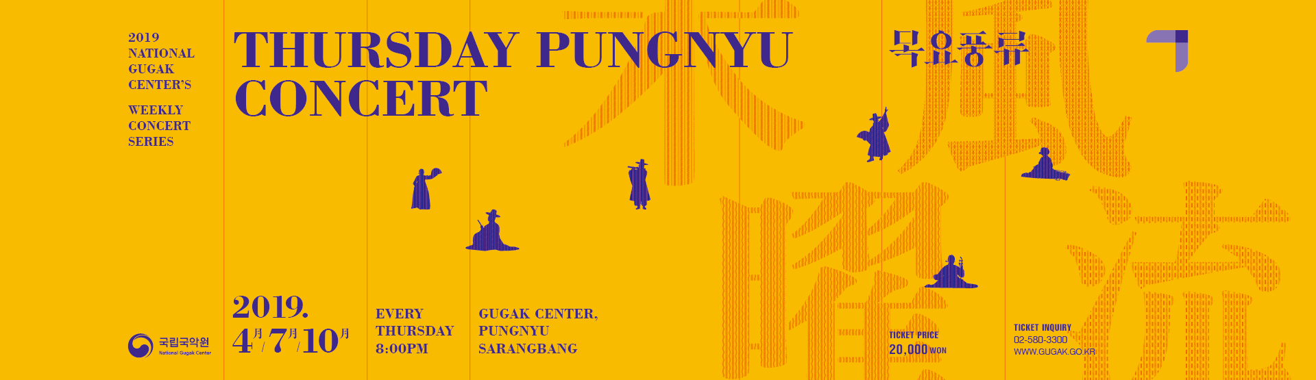 Thursday Pungnyu Concert